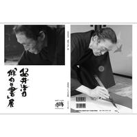 『安井浩司「俳句と書」展』-墨書と安井浩司論