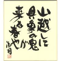 安井浩司 俳句墨書色紙『山越しに具象の鬼が来る春や』(『句篇』)