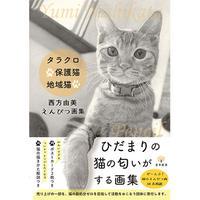 タラクロ・保護猫・地域猫〜西方由美えんぴつ画集