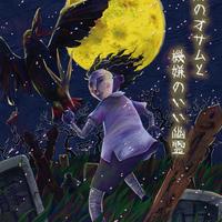 【DVD2枚組】墓場のオサムと機嫌のいい幽霊(骨組&墓組)