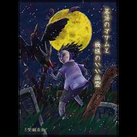 【DVD】墓場のオサムと機嫌のいい幽霊(骨組)