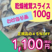 【訳あり・お買い得品】乾燥しいたけスライス 100g