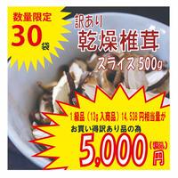 【数量限定お買い得品】乾燥しいたけスライス 500g