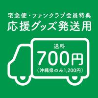 【宅急便】ファンクラブ会員特典・応援グッズ発送用