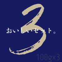 【おいしいセット】100gx3種