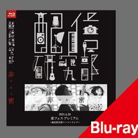 """2021.6.30 LIVE FILM Blu-ray 「家フェスプレミアム〜配信研究部ワンマンライブ〜""""非密""""」"""