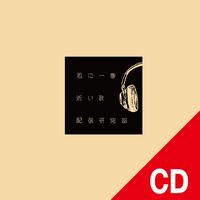 配信研究部 1st EP「君に一番近い歌」
