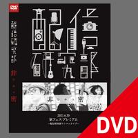 """2021.6.30 LIVE FILM DVD 「家フェスプレミアム〜配信研究部ワンマンライブ〜""""非密""""」"""
