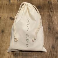 ●巾着袋  L(タビノシタクぷっくり)