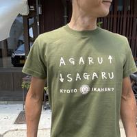●あがるさがるTシャツ(シティグリーン)