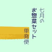 7月のお惣菜セット[お惣菜4種(主菜なし)] / 単発便