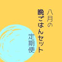 8月の晩ごはんセット[お惣菜4種+主菜]/ 月3回定期便