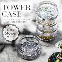 KiraNail パウダー類入れても漏れないタワーケース【5tower】  お得!!