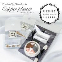 3月29日発売☆KiraNail Hanako Spring Set【コッパープラスター】期間限定商品!!