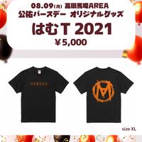 はむT 2021
