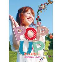 POP UP ライブDVD