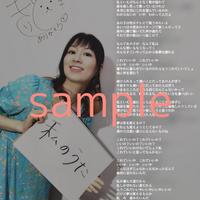 歌詞フォト【データ】「私のうた」