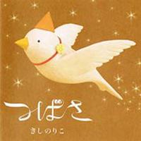 CD マキシシングル「つばさ」