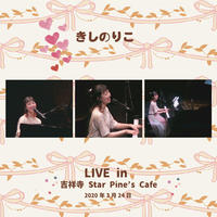 LIVE in Star Pine's Cafe 2020年3月24日