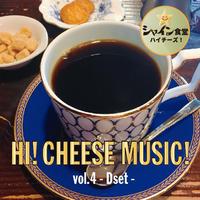 シャイン食堂ハイチーズ! 音楽コラボレーションCD vol.4 「D定食」