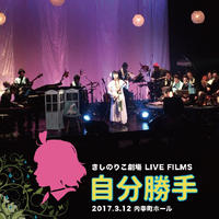 きしのりこ劇場「自分勝手」LIVE FILMS(SDカード)
