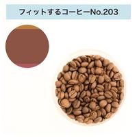 フィットするコーヒーNo.203の定期プラン