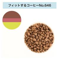 フィットするコーヒー No.646