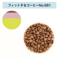 フィットするコーヒー No.681