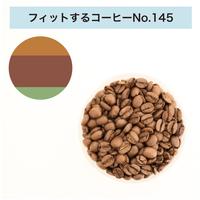 フィットするコーヒー No.145