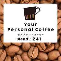 個人ブレンドコーヒー 241