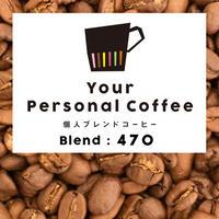 個人ブレンドコーヒー 470