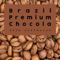 ブラジル サントアントニオ プレミアムショコラ