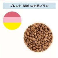 フィットするコーヒーNo.696の定期プラン