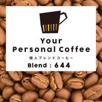 個人ブレンドコーヒー ブレンド 644