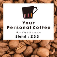 個人ブレンドコーヒー ブレンド 233