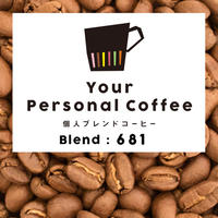 個人ブレンドコーヒー 681