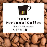 個人ブレンドコーヒー 3