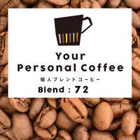 個人ブレンドコーヒー ブレンド 72