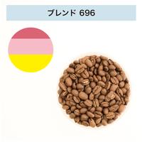 フィットするコーヒー No.696
