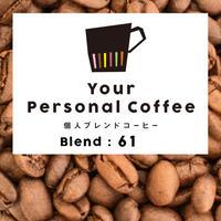 個人ブレンドコーヒー ブレンド 61