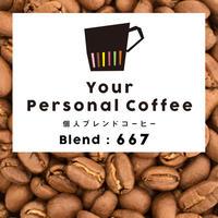 個人ブレンドコーヒー 667