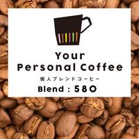 個人ブレンドコーヒー 580の定期プラン
