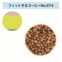 フィットするコーヒー No.674