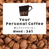 個人ブレンドコーヒー ブレンド 361