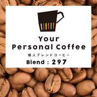 個人ブレンドコーヒー ブレンド 297の定期プラン