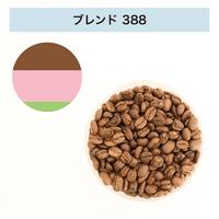 フィットするコーヒー No.388