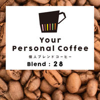 個人ブレンドコーヒー 28