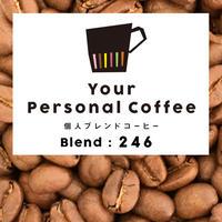 個人ブレンドコーヒー ブレンド 246