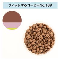 フィットするコーヒー No.189