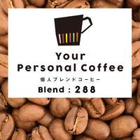 個人ブレンドコーヒー 288の定期プラン